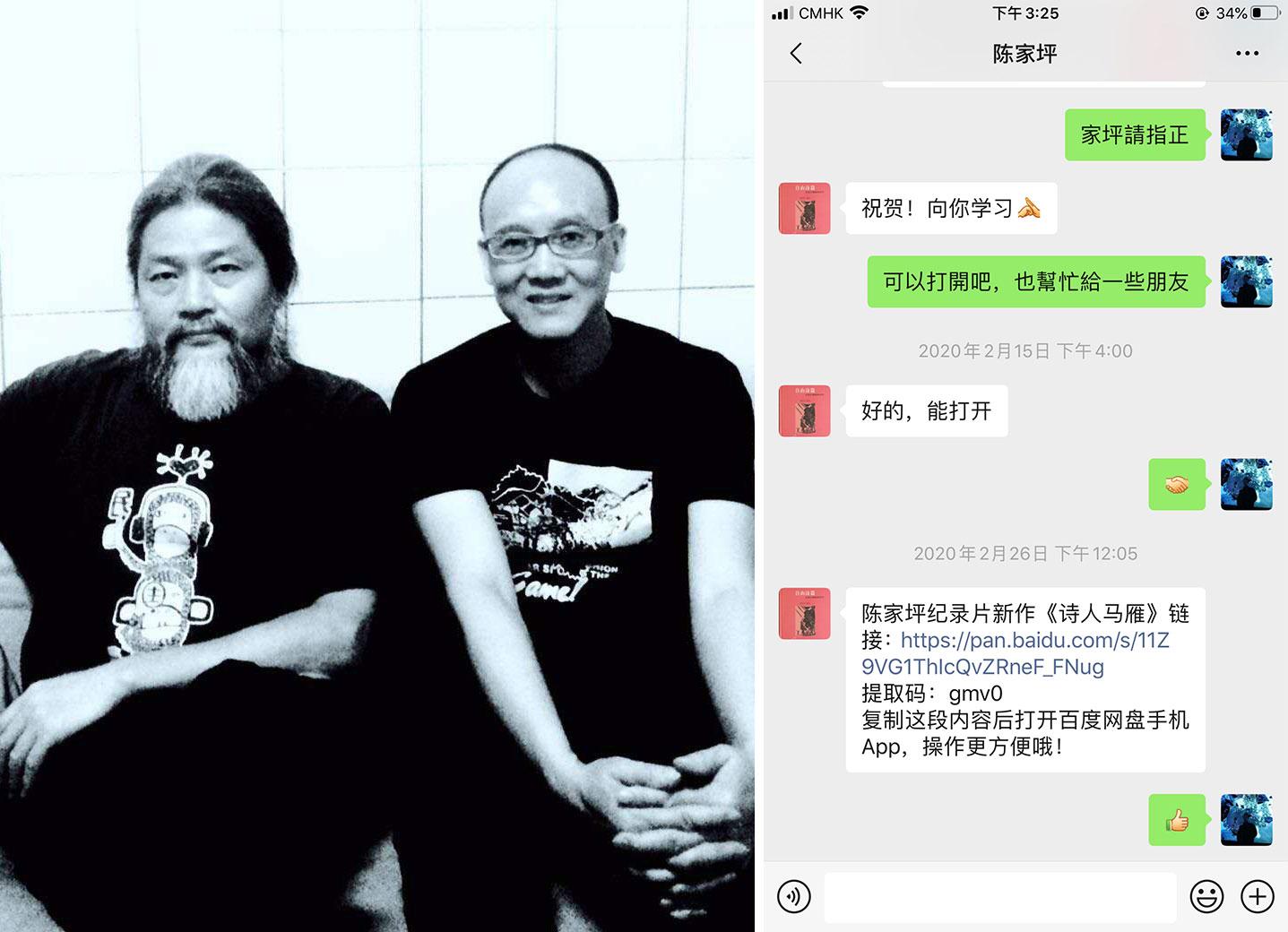 左图:陈家坪与(右)已故诗人孟浪2016年在台北。(王一梁摄、贝岭提供);右图:闻海与陈家坪2月26日通微信。(闻海提供)