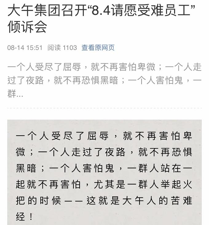 """大午集团内部举办了""""8.4请愿受难员工""""倾诉会(微信截图/大午集团公众号)"""
