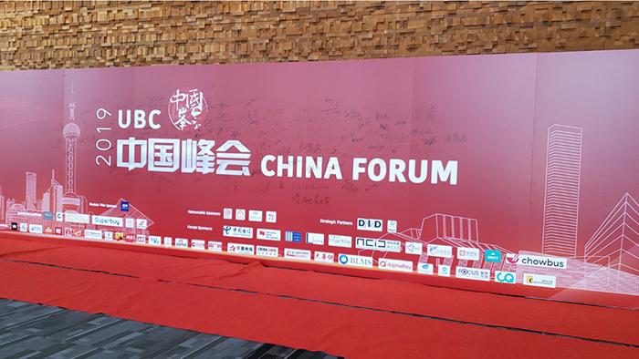中国论坛由加拿大卑诗大学学生组织举办 (记者柳飞摄)