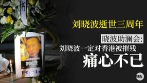 今年7月13日是刘晓波逝世三周年。