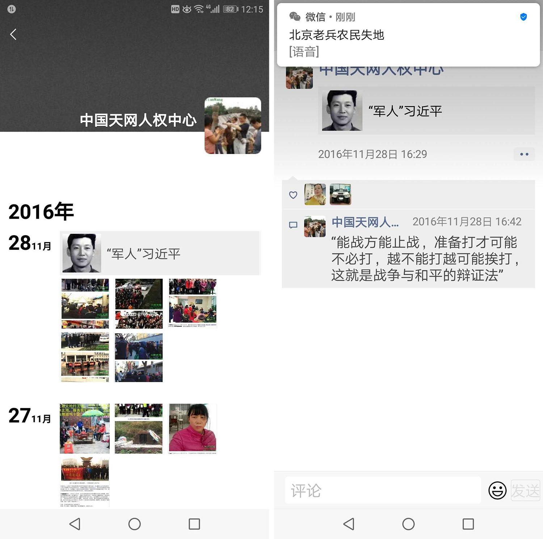黄琦被捕当天,在微信群发出的贴文。(志愿者提供/记者乔龙)