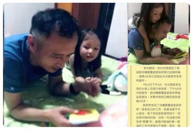 程渊和女儿。(推特图片/Hang Tung Chow@zouxingtong)