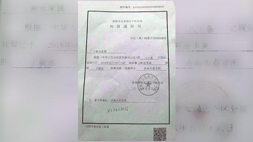 山东异议人士于新永拘留通知书。(图源:参与网)