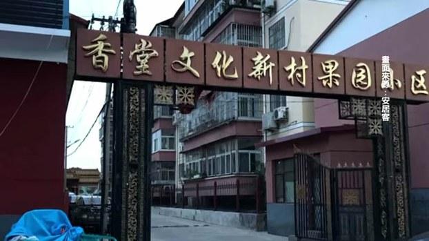 北京市昌平区崔村镇香堂文化新村果园小区(视频截图)