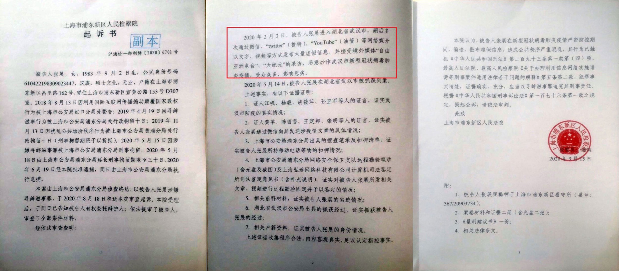 """上海市浦东新区人民检察院起诉书。起诉书指张展多次通过微信、twiter(推特)等平台,发布大量虚假信息,并接受境外媒体""""自由亚洲电台""""、""""大纪元""""的采访,恶意炒作武汉疫情,影响恶劣。(志愿者提供/记者乔龙)"""
