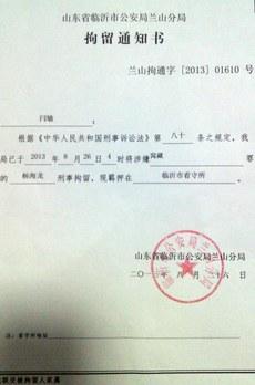 临沂警方对杨海龙刑事拘留通知书。(家属提供/首发)