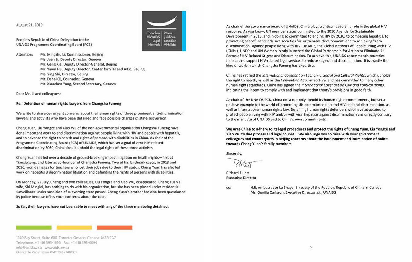 2019年8月21日,国际知名机构加拿大艾滋病法律网络致信联合国艾滋病署项目协调委员会(PCB)中国代表团及中国驻加拿大大使,紧急敦促中国使程渊、刘永泽、小吴 享有正当程序和律师辩护的权利。还敦促关切警察对程渊家人的骚扰和恐吓。(图源:杨占青的推特)