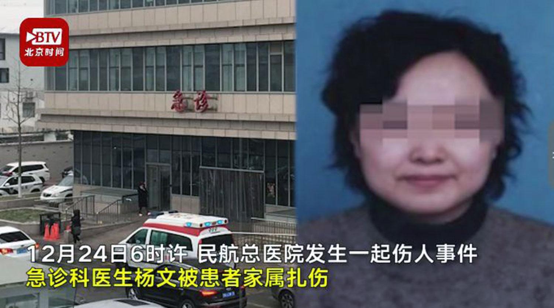 遭受袭击的北京民航总医院急症科副主任杨文在十八小时的抢救后于2019年12月25日凌晨死亡(视频截图/BTV)