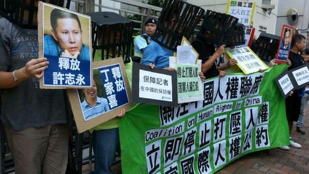 由支联会、天主教正义和平委员会及记协等多个团体,到中联办外抗议中国打压人权,要求释放异见人士、尊重宗教及新闻自由。(图片来源:香港支联会)