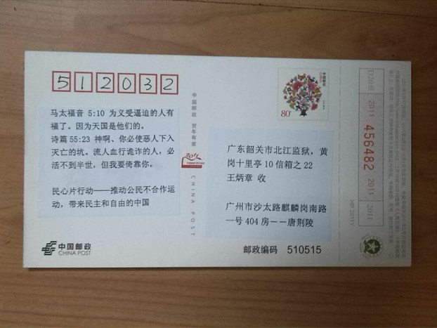 唐荆陵寄给王炳章的明信片(心语提供)