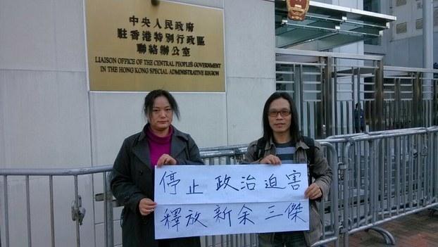 图片:杨匡和刘沙沙在中联办前声援新公民运动参与者(RFA资料图 /杨匡提供)
