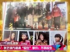 """图片: 张艺谋被揭发拥有""""四妻七子""""。 (网络视频截图)"""