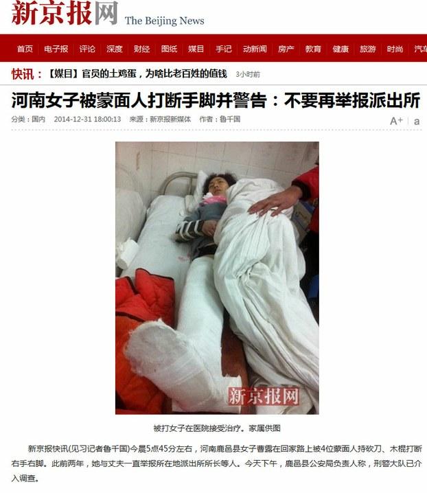 河南女子举报派出所长被打断手脚。(网页截图/ 新京报网)