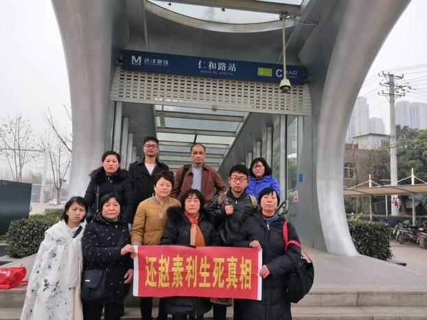 赵素利家人及公民准备前往青山公安分局(维权人士独家提供)