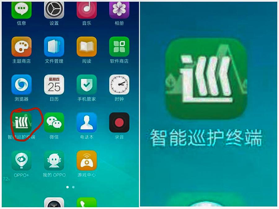 """青海当局在藏人手机上强制安装""""智能巡护终端""""以便定位监控 (受访人独家提供)"""
