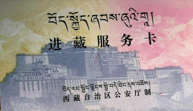 """西藏自治区当局发放给外来藏人的""""进藏服务卡"""" (受访人独家提供)"""