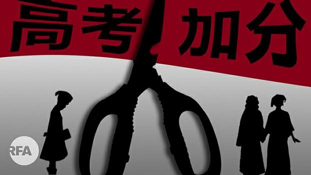中国各省陆续取消少数民族高考加分政策(自由亚洲电台制图)