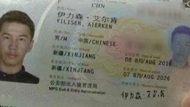 伊力森.艾尔肯持有一本中国护照。(志愿者提供/记者乔龙 )