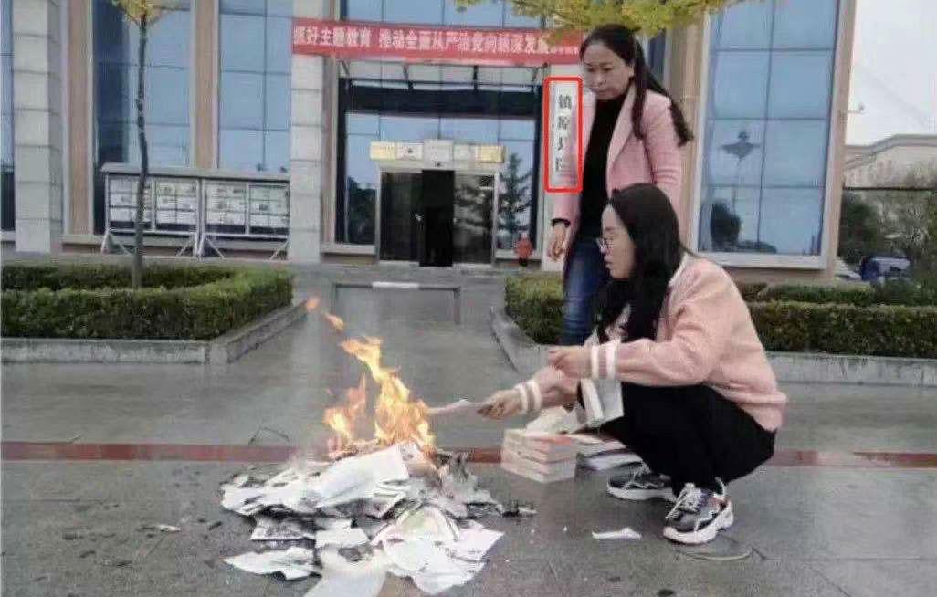 甘肃省镇原县图书馆工作人员正撕碎并烧毁下架的书籍。(图片来源:镇原县图书馆官网配图)