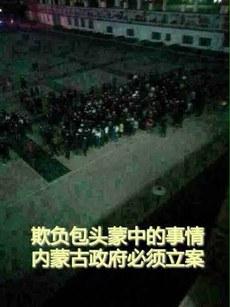 包头市蒙古族中学发生蒙汉学生相互殴打事件,蒙族要求当局立案调查。(网络图片)