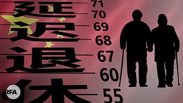 中国将落实延迟退休   如何保证公平公正?(自由亚洲电台制图)