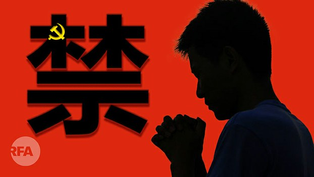 北京联祷会遭当局约谈 宗教信众处境艰难(自由亚洲电台制图)