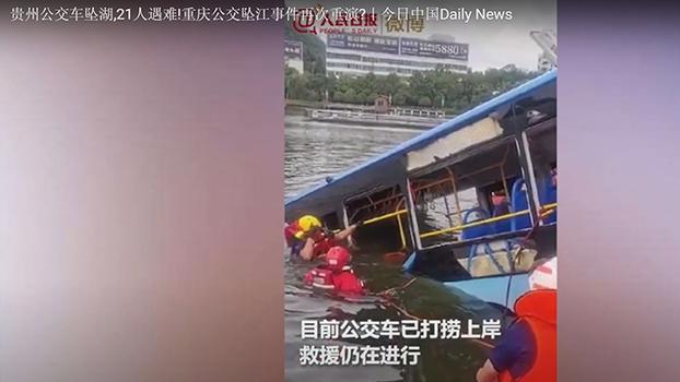 贵州安顺公交车冲入水库    事发当天司机老宅遭拆除(视频截图)