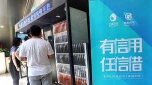 """""""信用网借平台""""是正在建设的中国社会信用体系的一个组成部分(Public Domain)"""