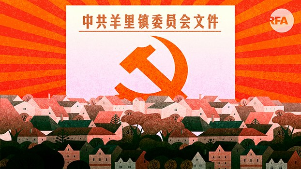 """""""合村并居""""引农民不满  学者为""""正确城市化""""支招(自由亚洲电台制图)"""
