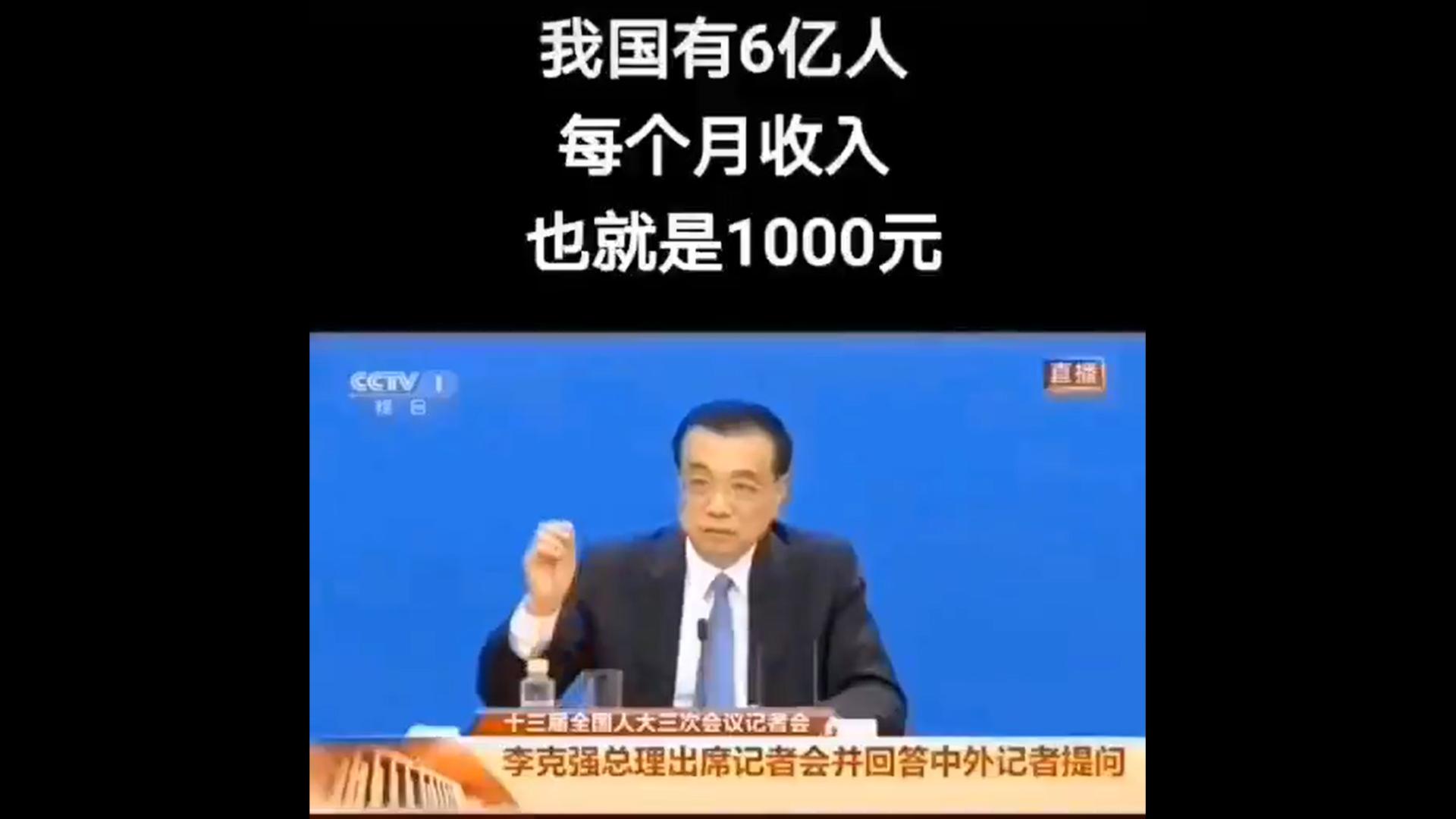 中国总理李克强说中国有六亿人月收入只有一千元人民币(推特截图)