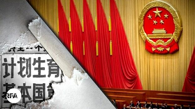 十四五规划提包容生育 中国要放开生育限制?(自由亚洲电台制图)