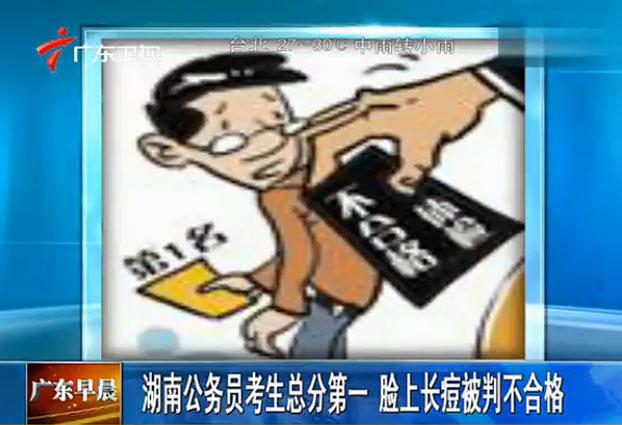 湖南一公务员考生总分第一,因脸上长痘被不合格。(视频截图)