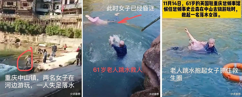 61岁的英国驻重庆总领事馆领事史云森救落水女生。(视频截图)