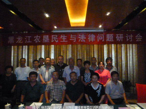 """图片:""""黑龙江农垦民生与法律问题研讨会""""在北京举行。(网络图片)"""