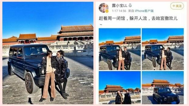 """网名""""露小宝LL""""的青年女子在微博上发布照片,露骨地炫耀她和另一位青年女子把奔驰越野车开进了故宫博物院太和门广场,并停在太和殿金水桥旁边。(Public Domain)"""