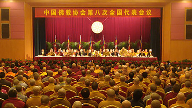 资料图片:中国佛教协会在北京举行的第八次全国代表会议(Public Domain)