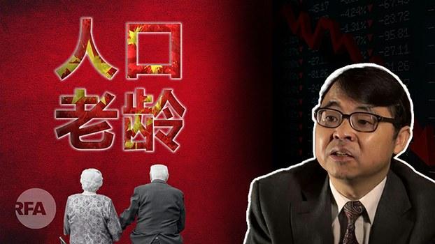 易富贤:中国诸多政策建立在错误人口数据基础之上(自由亚洲电台制图)