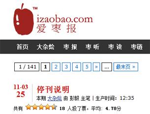 爱枣报网页照(www.izaobao.org/心语提供)
