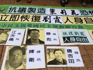图片:抗议制造茉莉花恐怖释放被捕失踪的民间人士(香港维权律师关注组/丁小)