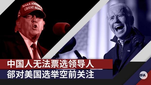 """中国网民""""翻墙""""围观美国选举  关切未来政策是否持续对中共施压"""