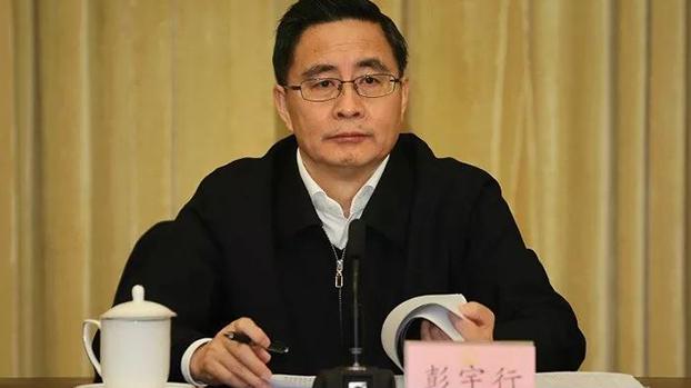 四川省副省长彭宇行涉嫌严重违纪违法,正接受纪律调查。(Public  Domain)