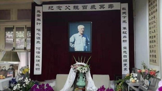 已故中共总书记赵紫阳诞辰100周年,赵紫阳家人在北京富强胡同赵故居设置祭坛。(香港电台图片)