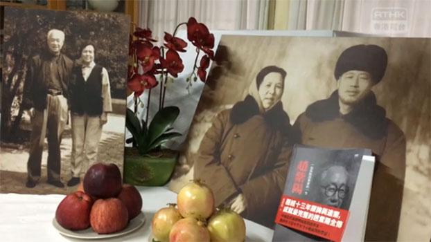 已故中共总书记赵紫阳诞辰100周年,赵紫阳家人在北京富强胡同赵故居设置祭坛。(视频截图/香港电台)