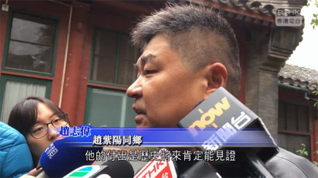 已故中共总书记赵紫阳诞辰100周年,赵紫阳的同乡赵志伟接受采访。(视频截图/香港电台)