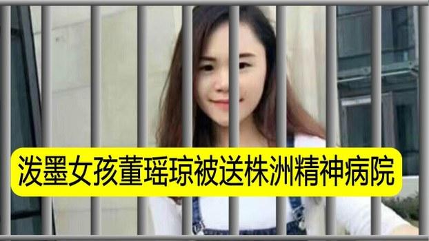 湖南女孩董瑶琼因向习近平画像泼墨被当局送入精神病院(Public Domain)