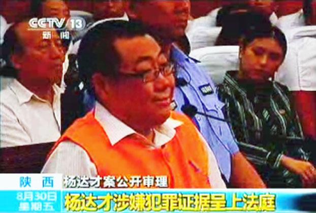 """8月30日,""""杨达才受贿、巨额财产来源不明一案""""一审在西安市中级人民法院3号法庭进行,图为杨达才庭审现场。(视频截图)"""