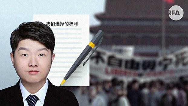 中国留学生发起联署  吁延续六四精神(自由亚洲电台制图)