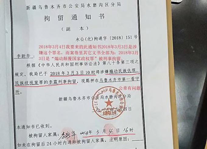新疆乌鲁木齐公安部门拘捕网友李霖后向李霖的母亲李新华发出的拘留通知书(推特截图)