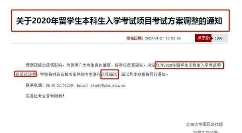 北京大学官网发出通知,取消外籍学生入学考试项目。(网页截图)