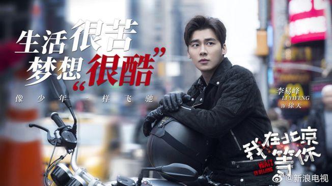 《我在北京等你》被列入推荐播出参考剧目名单(图源:微博)